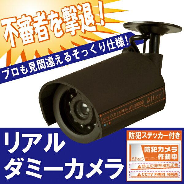 リアルダミーカメラ AT-3000D