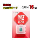 【メール便発送可能】東芝 microSDHCメモリーカード 16GB SD-ME016GS 簡易パッケージ Class4(SD-MEシリーズ) クラス4 マイクロSDカード microSDカード マイクロSDHCカード マイクロSDHCメモリカード TOSHIBA SDME016GS 【RCP】