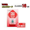 【メール便送料無料】東芝 microSDHCメモリーカード 16GB SD-ME016GS 簡易パッケージ Class4(SD-MEシリーズ) クラス4 マイクロSDカード microSDカード マイクロSDHCカード マイクロSDHCメモリカード TOSHIBA SDME016GS 【RCP】