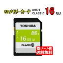 【メール便送料無料】東芝 SDHCカード 容量16GB CLASS10 USH-I SDAR40N16G(SDAR40Nシリーズ) SDカード SDHCメモリカード 16G TOSHIBA スピードクラス10 UHSスピードクラス1 連写 撮影 高速