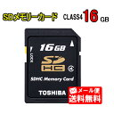 【メール便送料無料】東芝 SDHCメモリーカード 16GB SD-F16GTS 簡易パッケージ Class4(SD-Fシリーズ) クラス4 SDカード SDHCカード SDHCメモリカード TOSHIBA SDF16GTS 【RCP】