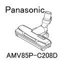 《セール期間クーポン配布!》【送料無料】パナソニック 床用ノズル AMV85P-C208D [Panasonic ナショナル 松下] ※メール便不可