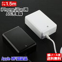 【メール便送料無料】 ライトニング 1.5m AC充電器 2.4A [ホワイト ブラック iPhone7 iPhone6 iphone5 5S 5C iPod touch iPod nano iPa..
