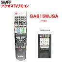 テレビリモコン シャープ アクオス 0126380060 GA615WJSA ※メール便不可【RCP】