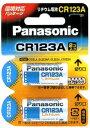 パナソニック リチウム電池 CR123A(3v) 2個入 (発注番号:CR-123AW 2P)【RCP】【marathon201305_electronics】