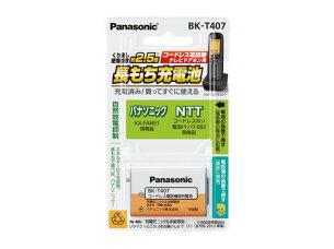 コードレス パナソニック ニッケル バッテリー