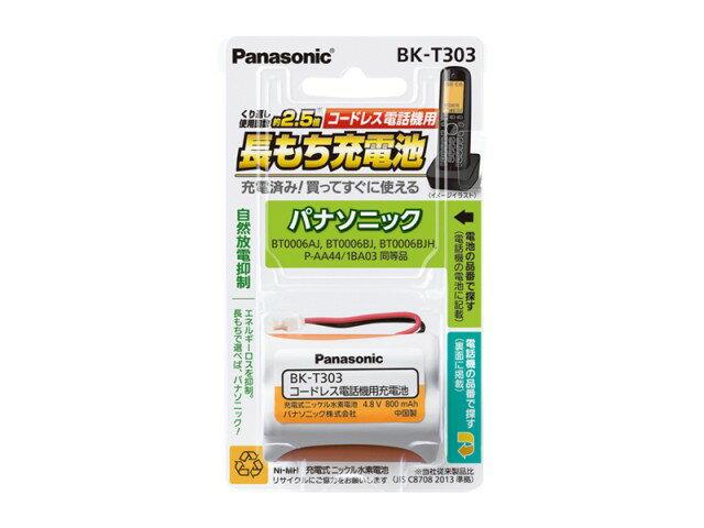 パナソニック 充電式ニッケル水素電池 BK-T303 [HHR−T303の後継電池 子機 子機用 バッテリー Panasonic] 【RCP】【marathon201305_appliance】