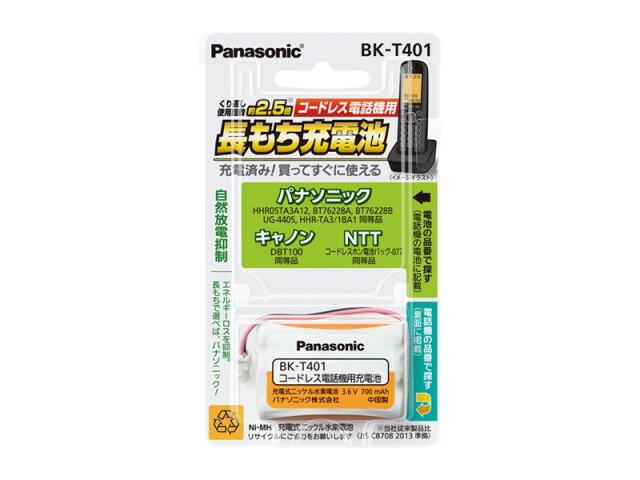 パナソニック 充電式ニッケル水素電池 BK-T401 [HHR−T401の後継電池 子機 子機用 バッテリー Panasonic キャノン canon]【RCP】【marathon201305_appliance】