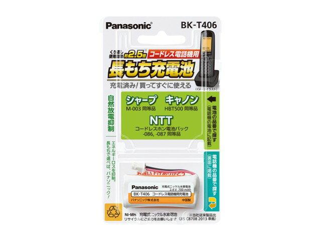 パナソニック 充電式ニッケル水素電池 BK−T406 [HHR-T406の後継電池 子機 子機用 バッテリー Panasonic キャノン canon NTT シャープ]
