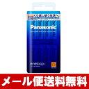 【メール便送料無料】Panasonic エネループ 単3形 8本パック(スタンダードモデル) BK-3MCC/8 [ BK3MCC8 / eneloop/パナソニック/単三/充電池] 【RCP】