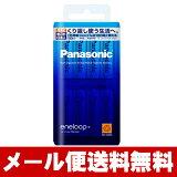 《セール期間限定クーポン配布!》【メール便送料無料】Panasonic エネループ 単3形 8本パック(スタンダードモデル) BK-3MCC/8 [ BK3MCC8 / eneloop/パナソニック/単三/充電池] 【RCP】