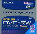 ソニー DVDハンディカム用 録画用DVD-RW(8cm)3個パック 1本693円(税込み)*SONY 3DMW60DSM ... ...