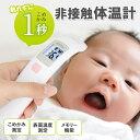 【送料無料】非接触体温計 最短1秒 TO-401 赤外線 体温計 額 耳 温度 赤ちゃん 子供 dretec ドリテック