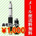 ★1000円ぽっきり★【メール便(定型外)送料無料】ハナ毛カッター N-451 ロゼンスター