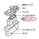 【メール便発送可能】シャープ 冷蔵庫用 浄水フィルター(201 337 0086)[SHARP 純正 正規品 交換 部品 パーツ  新品 新しい フィルター]※取寄せ品
