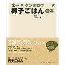 【レシピ本/ギフト包装可】 太一×ケンタロウ 男子ごはんの本 その1 05P01Oct16