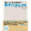 【レシピ本/ギフト包装可】 太一×ケンタロウ 男子ごはんの本 その2 05P01Oct16