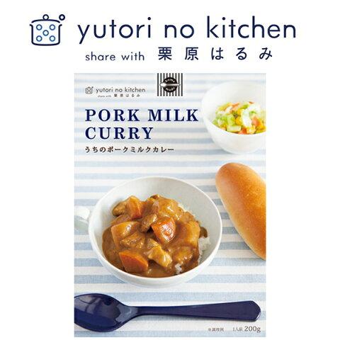 【栗原はるみ/食品/ギフト包装可】 ゆとりのキッチン うちのポークミルクカレー