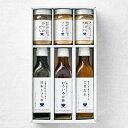 【ギフト包装可】ゆとりのキッチン 調味料6本セットA (昆布...