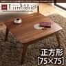 【楽天ランキング1位獲得!】こたつテーブル ルミッキ 75×75cm角のない優しいデザイン