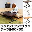 【楽天ランキング1位獲得!】ワンタッチアップダウンテーブル90cm高さ調節できる昇降式テーブル!