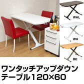 【楽天ランキング1位 常時獲得!】ワンタッチアップダウンテーブル120cm高さ調節できる昇降式テーブル!