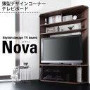 ハイタイプコーナーテレビボード【Nova】ノヴァ薄型テレビのための!