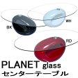【楽天ランキング1位獲得!】PLANETガラスセンターテーブル宇宙を思わせるオーバルテーブル!