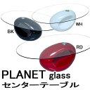 PLANETガラスセンターテーブル宇宙を思わせるオーバルテーブル!