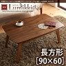 【楽天ランキング1位獲得!】こたつテーブル ルミッキ 90×60cm角のない優しいデザイン