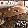【楽天ランキング1位獲得!】こたつテーブル ルミッキ 105×75cm角のない優しいデザイン
