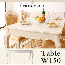 francescaフランチェスカダイニングテーブル 幅150アンティーク調クラシック家具シリーズ 40605296 アンティーク調 クラシック ヨーロピアン マホガニー 【ランキング1位獲得】