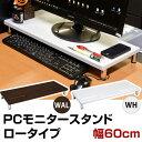PCモニタースタンド ロータイプ 2色デスク回りを有効活用 THS-23 PCデスク パソコンデスク 学習机 オフィスデスク 学習デスク 机