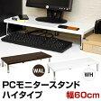 【楽天ランキング獲得!】PCモニタースタンド ハイタイプ 2色デスク回りを有効活用