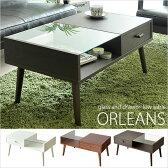 【楽天ランキング1位獲得!】ローテーブル ORLEANS(オリンズ)【送料無料】ガラス天板下収納+引き出し付きローテーブル ポイント5倍