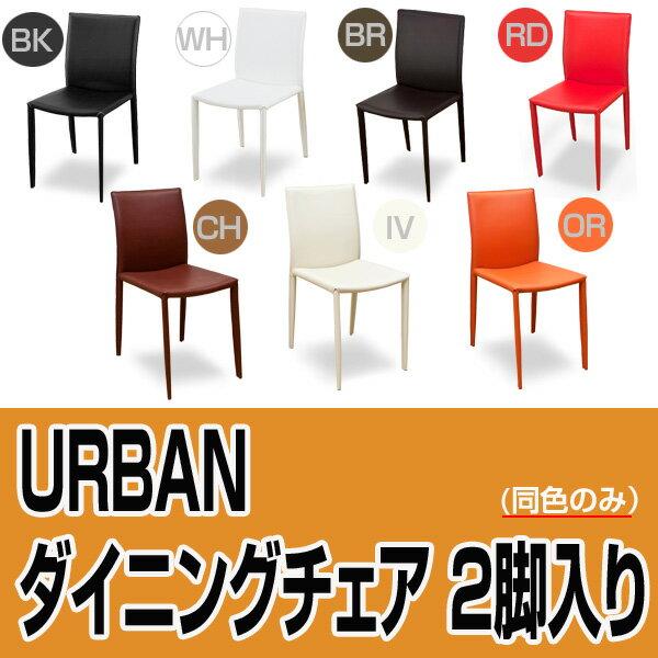 【ランキング1位獲得】URBANダイニングチェア2脚セットセンス溢れるクラシックモダン!お手入れ簡単PVC! AQC-2027BK ダイニングチェア2脚組2脚入シンプルイスいす椅子デザイナーズ北欧モダン食卓ダイニングセットブラックホワイトブラウンレッド