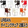 【楽天ランキング1位獲得!】URBANダイニングチェア2脚セットセンス溢れるクラシックモダン!お手入れ簡単PVC!