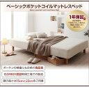 ベーシックポケットコイルマットレスベッド シングル 木脚15cm正しい寝姿勢を保つポケットコイル仕様!シンプルで使いやすい! 脚付マットレスベッド ベッド 寝室 シンプル 日本紡績検査協会 ボーケン ナチュラル 040101193