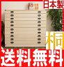 【楽天ランキング獲得!】桐10段チェスト(隠しスペース付き)【送料無料】日本製・完成品・高品質!きめ細かな木目が美しい ポイント6倍