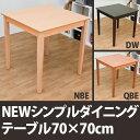 【ランキング1位獲得!】■NEWシンプルダイニングテーブル 70×70cm■使いやすいベーシックスタイル!