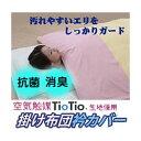 【楽天ランキング獲得!】掛け布団衿カバー(ずれにくいクリップ5個付)空気触媒TioTio(R)生地使用!