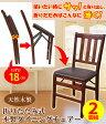 折りたたみ式木製ダイニングチェアー 2脚組折りたためる ダイニングチェア 椅子 チェア 2脚セット