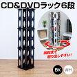 CD&DVDラック 6段360度回転式!ディスプレイ感覚で収納OK NF-06BK AVラック CDラック DVDラック 棚 シェルフ 収納 NF-02 NF-04 NF-06