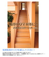 透明階段滑り止め14本入り階段の安全対策に!