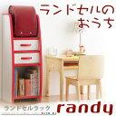 ランドセルラック【randy】ランディすっきり収納!ソフト素材キッズファニチャーシリーズ 40500270 キッズ 収納 ラック ボックス こども部屋 子供部屋 40500270