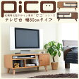 Pico series TV Rack W800【送料無料】TV台 幅80cm コンパクトなのに収納力抜群! ポイント5倍