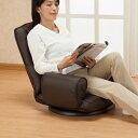 肘付き回転座椅子無段階リクライニング 360度回転 快適座椅子 0749 イス チェア 座椅子 合成皮革 肘付き リクライニング リクライニング座椅子 回転式 回転座椅子 リクライニングチェア