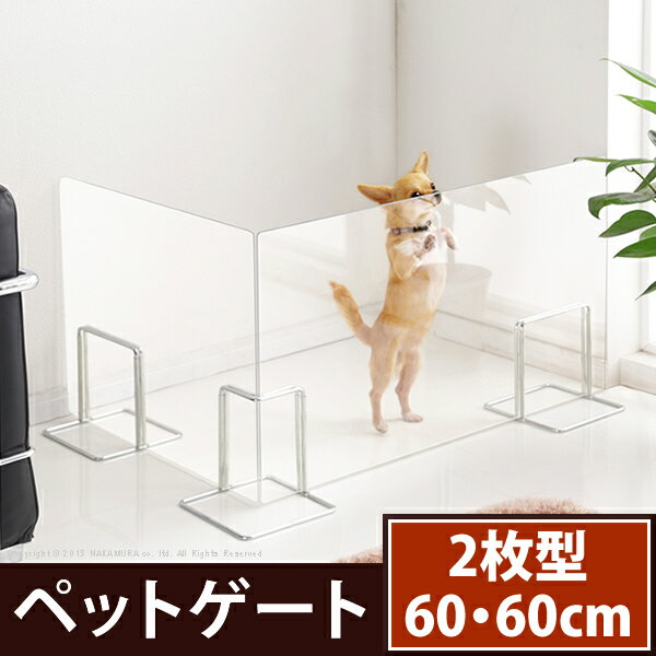ペットゲート2枚型60、60cm中型犬用ゲートM0500061犬用品ゲート中型犬用ペットゲート仕切り