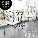 チェア DEL SOL(デルソル) 2脚セットアイアン スパニッシュテイスト チェア ダイニング 華やか イス 椅子 いす DS-CH3282 イス チェア ダ...