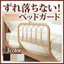 【ランキング1位獲得】快適 安眠 ずれ落ちない ベッドガード...